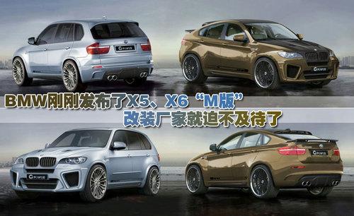 """激发无限""""小宇宙"""" BMW X5、X6改装-图"""