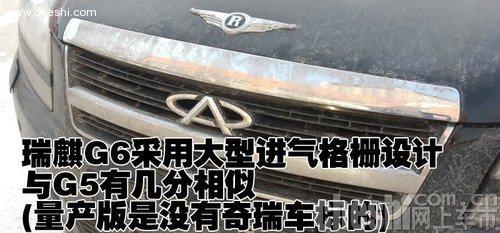 奇瑞首款豪华车 瑞麒G6测试谍照曝光