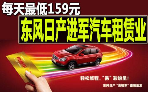 每天最低159元 东风日产进军汽车租赁业