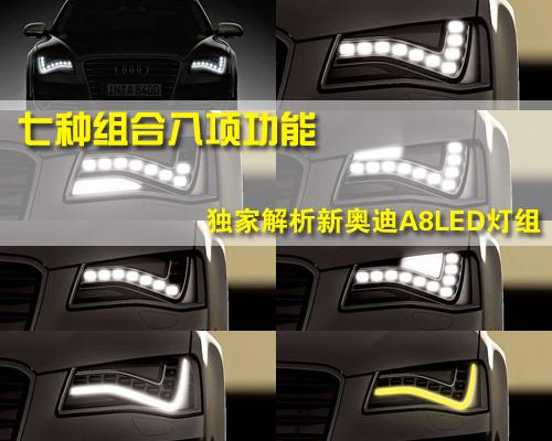 七种组合八项功能 独家解析新奥迪A8LED灯组