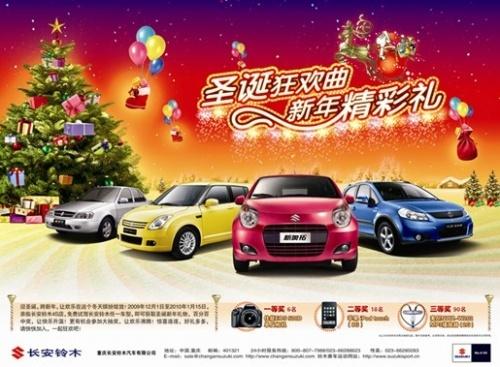 圣诞狂欢曲进行 新年精彩礼 铃木喜乐汇