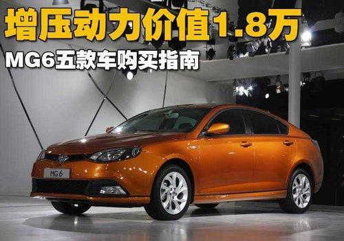 增压动力价值1.8万 MG6五款车购买指南