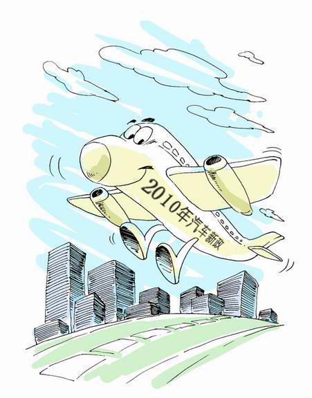 以旧换新等四大新政为2010年中国车市护航