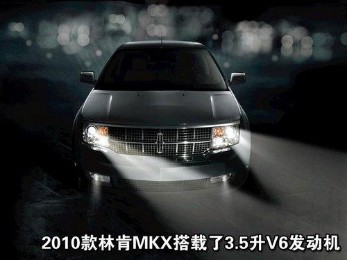 售88万 2010款限量林肯MKX在华公布售价