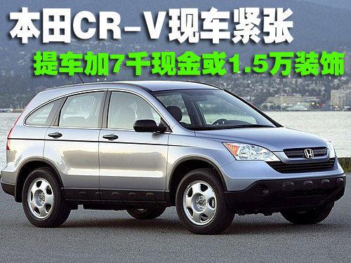 本田CR-V现车紧张 提车需加7千元现金