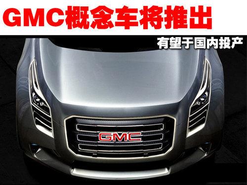 GMC城市概念车即将推出 有望于国内投产