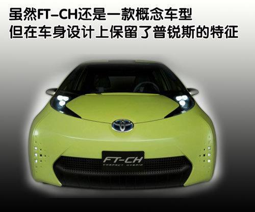 定价低于普锐斯 丰田推出混合动力概念车