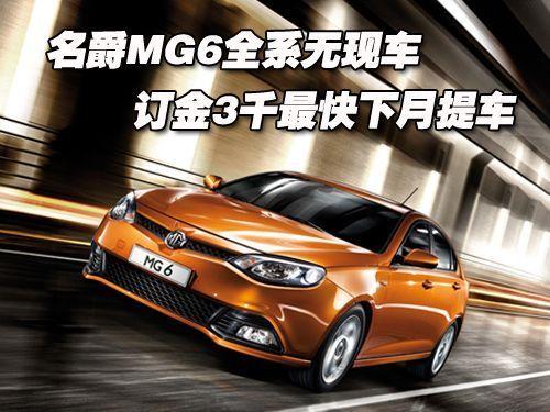 名爵MG6全系无现车 订金3千最快2月提车