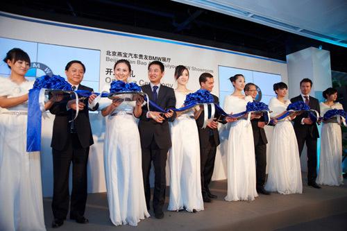 北京燕宝贵友BMW展厅隆重开业