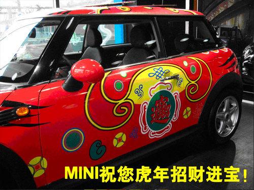 北京燕宝汽车虎年送您吉祥MINI虎