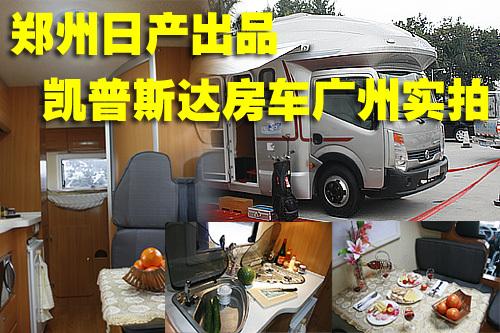 郑州日产出品——广州实拍凯普斯达房车