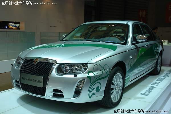 覆盖主流级别 上汽荣威2010年新车前瞻\(2\)