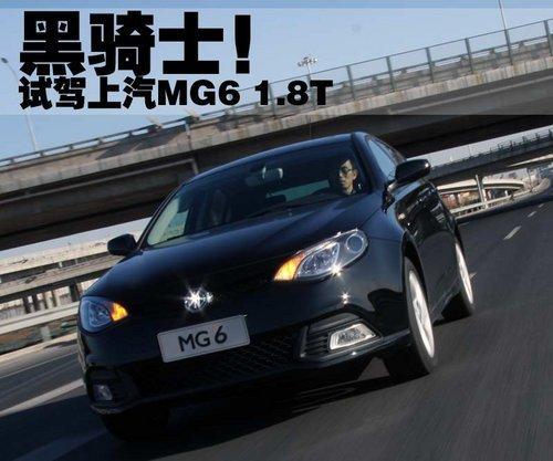 黑骑士的诱惑!试驾上汽MG6 1.8T\(图\)