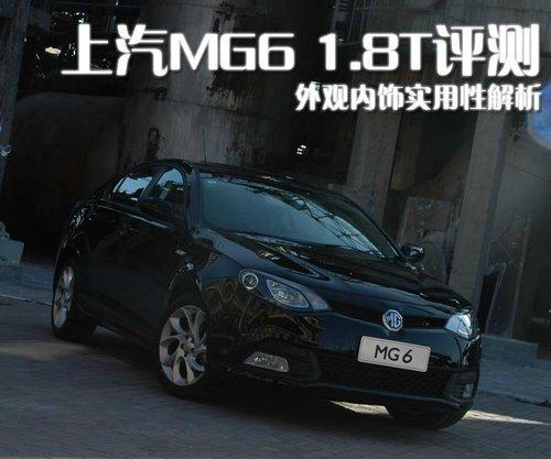 上汽MG6 1.8T评测 外观内饰实用性解析