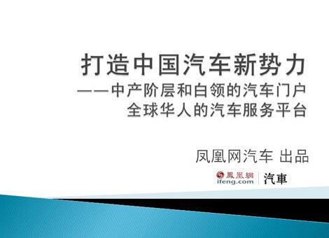 凤凰新媒体汽车中心副总监兼主编海兰:打造汽车新势力