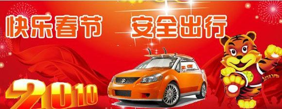 春节假期安全快乐出行 推荐四款SUV车型