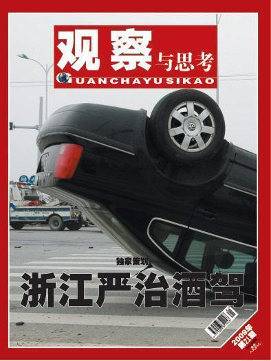 严治酒驾观察与思考 浙江2个月事故减少748起