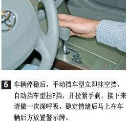 正常行驶途中遇到突然加速应该怎么办?