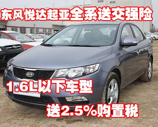 悦达起亚送交强险 1.6L以下车型送2.5%购置税