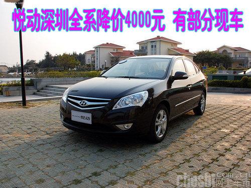 现代悦动深圳全系降价4000元 有部分现车