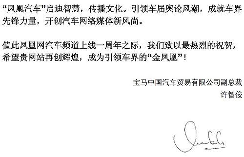 宝马中国祝贺凤凰网汽车上线一周年