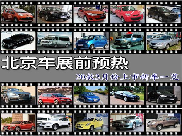 北京车展前预热 3月份预计上市20款新车