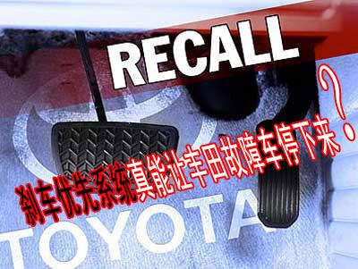 刹车优先系统真能让丰田故障车停下来?