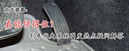 刹车优先系统真能让丰田故障车停下来?\(2\)