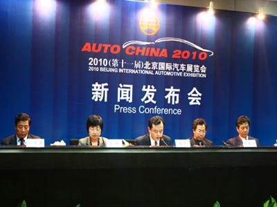 畅想绿色未来 2010北京国际车展即将举行