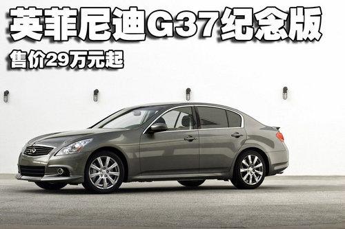 英菲尼迪G37周年纪念版上市 售价29万元起