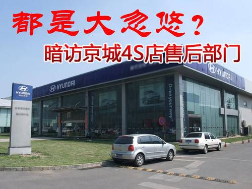 \[315消费者呼声\]暗访京城4S店体验服务差异