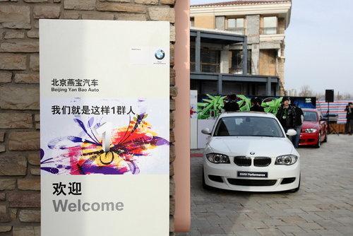 "BMW1系车主欢度植树节  北京燕宝演绎""快闪""新时尚"