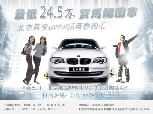 北京燕宝BMW精英春购汇 团购活动招募