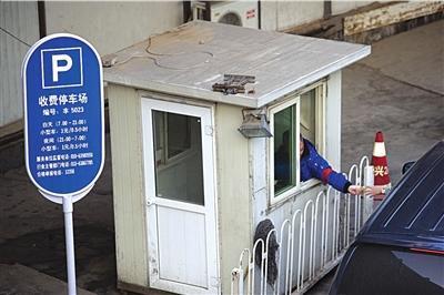 北京4月1日停车收费启用新标准 山寨车位将清理