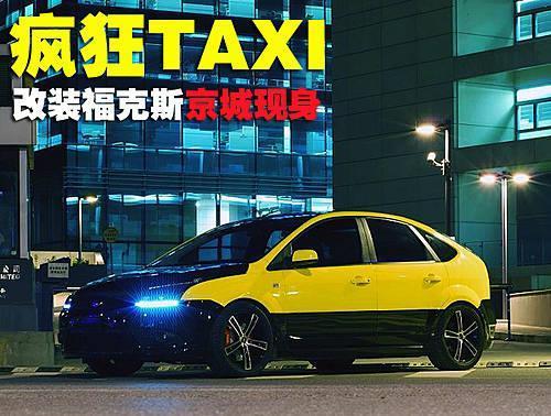 改头换面 疯狂TAXI版改装福克斯北京现身