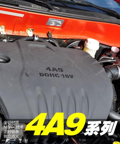 技术更先进 搭载4A9系列发动机车型介绍