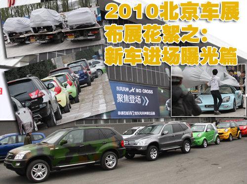 2010北京车展布展花絮之:新车进场曝光篇