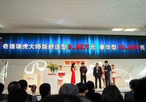 奇瑞瑞虎大师版北京车展上市 售9.88-10.88万