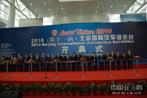 海内外车企云集 2010北京车展正式开幕