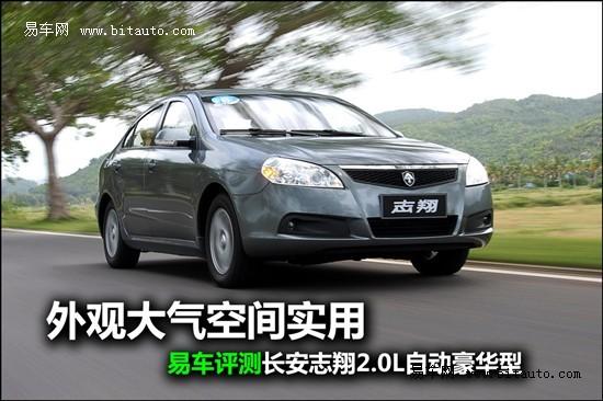 长安志翔购车万元现金优惠加5000装饰礼包