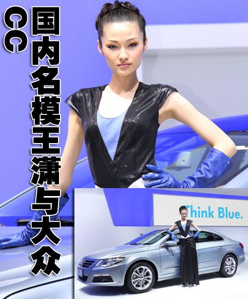 国内多位名模亮相 北京车展大众车模赏析