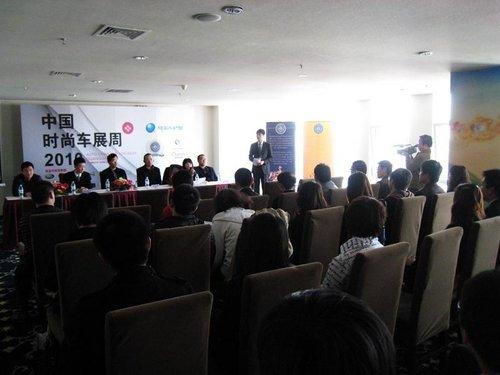 """""""2010中国时尚车展周""""新闻发布会"""
