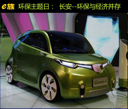e族车展环保主题日:长安--环保与经济并存