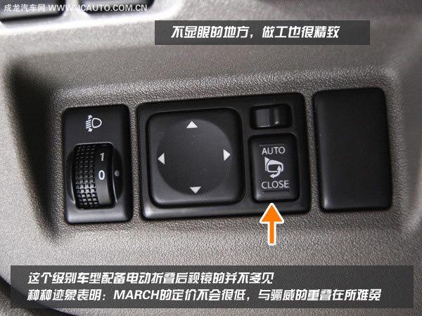 北京车展体验东风日产MARCH玛驰\(3\)