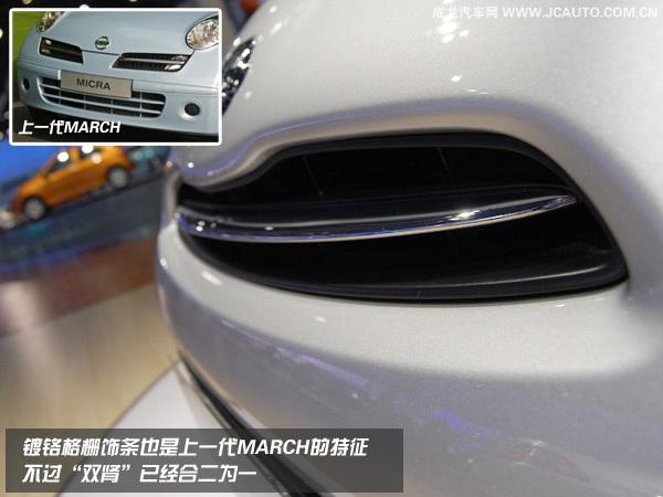 北京车展体验东风日产MARCH玛驰\(2\)