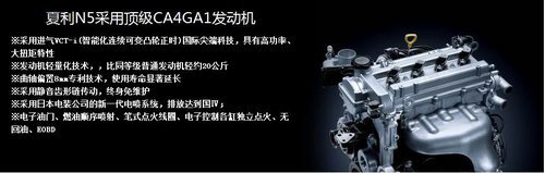 夏利N5惊喜大回馈 最高现金优惠高达5千元