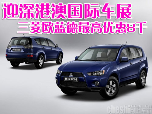 迎深港澳国际车展 欧蓝德EX-劲界最高优惠8千