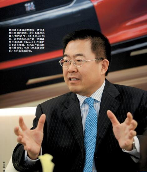 """东风日产副总经理任勇:厚""""基""""薄发"""