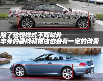 新一代宝马6系敞篷版谍照曝光 2011年亮相