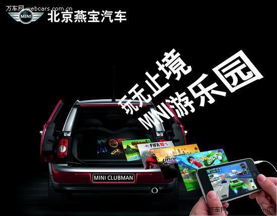 北京燕宝MINI游乐园 现金直降最高4万元